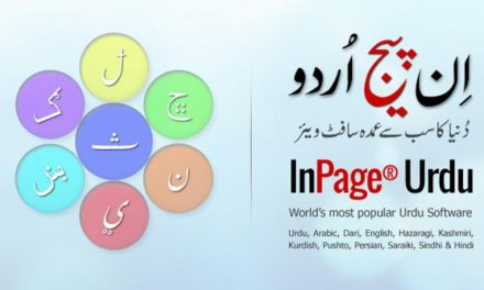 Inpage URDU 3.5 Full version