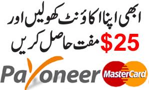 Payoneer-Free