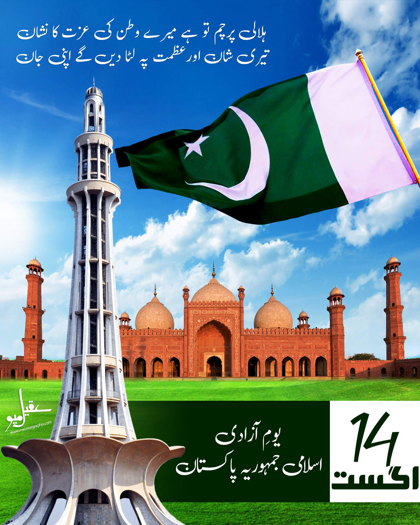 essay pakistan day Essay on pakistan day celebration 2015, show on pakistan day sense 23 turning 2017 2 days ago if you are acceptable for the source on shakespeare day custom 23 reading 2017 in french than you are at third place.